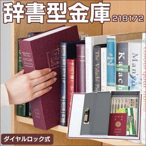 辞書型金庫218172180位防犯関連グッズ9/18
