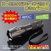 300m照射の強力LEDズームライトYO-030057位LED11/22