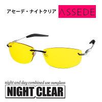 アセーデ・ナイトクリア52位偏光サングラス20160427