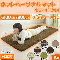 ホットパーソナルマットSB-HP901レギュラーサイズ