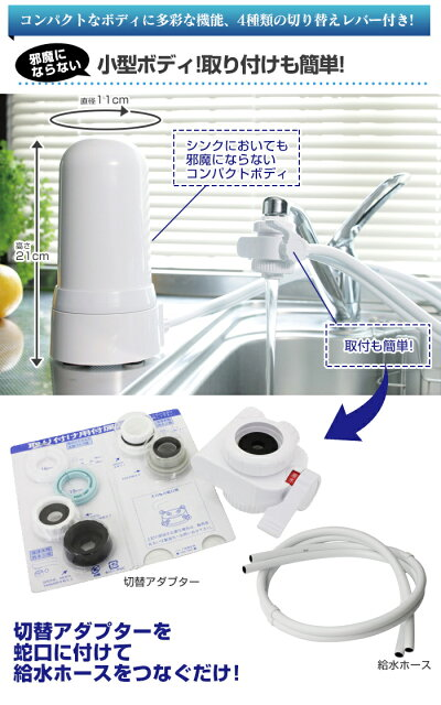 酸化還元方式健康アクア浄水器浄水器健康アクア酸化還元方式キッチンけんこうあくあ電源不要工事不要取付簡単カートリッジ還元水塩素除去コンパクト小型切替レバー逆洗浄じょうすいき