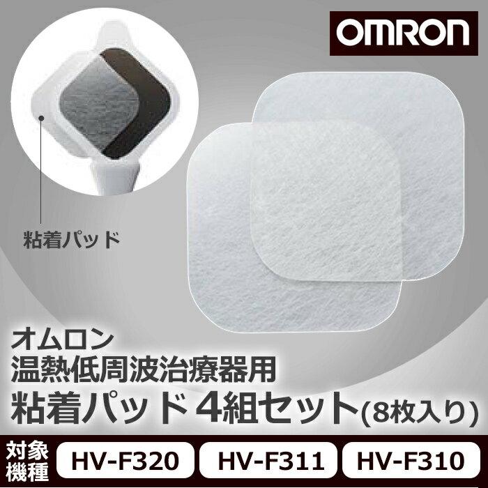 【送料無料】オムロン 温熱低周波治療器用 粘着パッド 4組セット 温熱低周波治療器 低周波治療器 HV-F320 HV-F311 HV-F310 オムロン 粘着パット OMRON HV−F320 HV−F311 HV−F310 低周波治療 粘着パッド 交換用 HVF320 HVF311 HVF310交換パッド メール便 送料無料