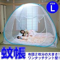 ワンタッチ蚊帳LサイズBe-50114