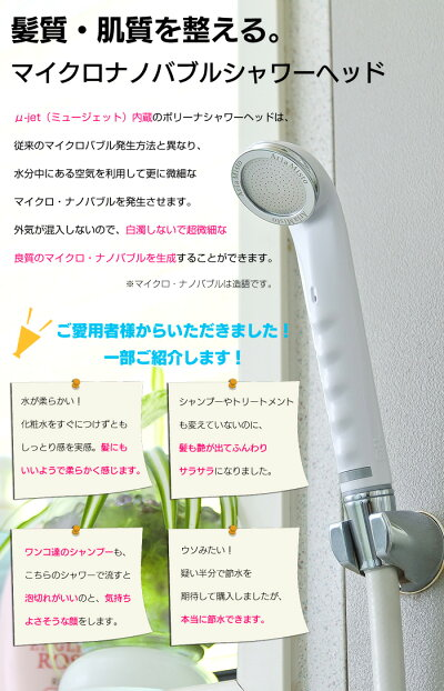 マイクロバブルシャワーボリーナbollinaシャワーヘッドシャワーマイクロナノバブルシャワーヘッド節水