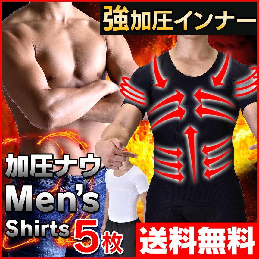 【セール価格★7500円】【送料無料】ダイエットインナー 加圧 半袖【加圧ナウTシャツ5枚】加圧シャツ メンズ 加圧tシャツ シャツ 加圧下着 メンズインナー シャツ 男性用 加圧シャツ 着圧下着 補正下着