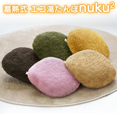 蓄熱式エコ湯たんぽぬくぬくnuku2アニマルEW-1213