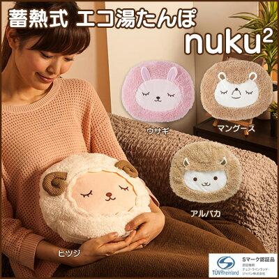 蓄熱式エコ湯たんぽnuku2EWT-1544
