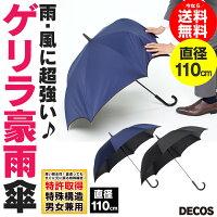 黒ブラック紺ネイビーデザイン傘