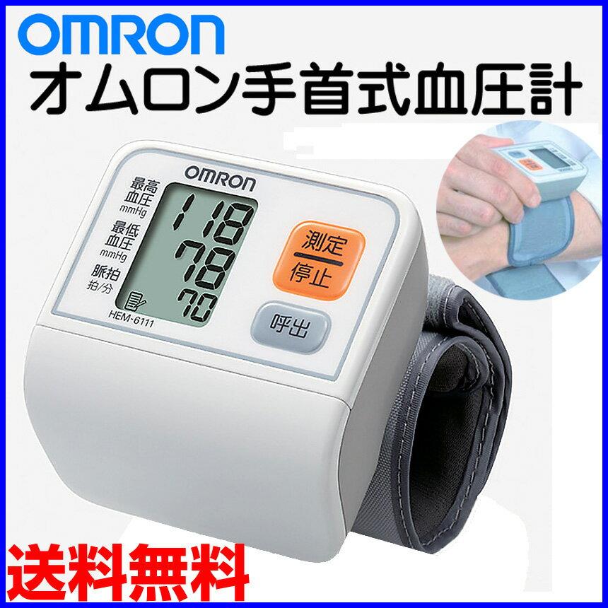 【送料無料】血圧計 手首式 オムロン血圧計 HEM-6111 OMRON オムロン デジタル自動血圧計 オムロン 手首式 血圧計 デジタル式 OMRON オムロン 手首式 血圧 手首 デジタル自動血圧計 血圧器 OMRON 血圧計 通販 人気 ランキング 血圧器 ギフト プレゼント