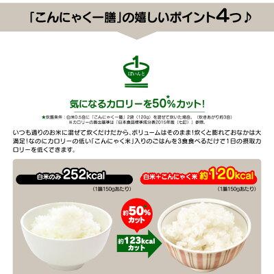 こんにゃくいち膳2kgこんにゃくいち膳こんにゃく米ダイエット糖質2kgむかごこんにゃくインドネシア食物繊維糖質制限混ぜて炊くだけ乾燥タイプ通販ライフ