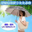 【送料無料】 折りたたみ傘 レディース 軽量 おしゃれ UVカット率99% 傘 折り畳み 晴雨兼用 PUコーティング 遮熱 遮光 日傘 かわいい 折りたたみ 熱 紫外線 -8℃ 傘 レディース 携帯用
