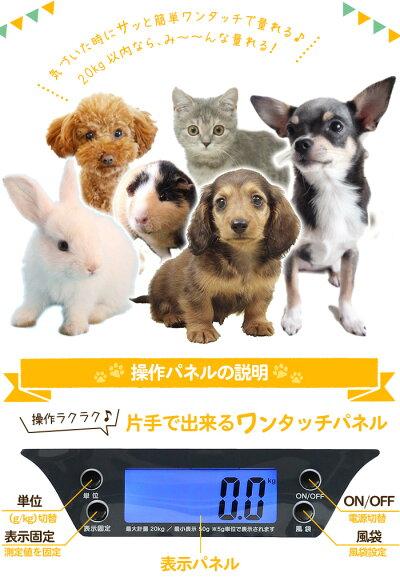 小型ペット体重計「ペットくん」ペットくん5g単位5gペット小型ペット体重計健康管理体重管理肥満対策犬猫モルモットフェレットうさぎ鳥計量介護子犬子猫体重ヘルスメータースケール通販ライフ