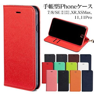 かわいい安い激安男性女性シンプルポイント消化アイフォン8ケース