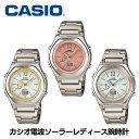 送料無料&ポイント5倍 カシオ ソーラー電波時計 レディース CASIO 腕時計 電波ソーラー腕時計 ソーラー 電波 かわい…