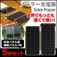 ソーラー充電器ソーラーペーパー[YO8998]5W