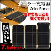 ソーラー充電器ソーラーペーパー[YO8999]7.5W