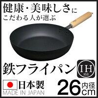 匠鉄フライパン26cm[MGFR26]