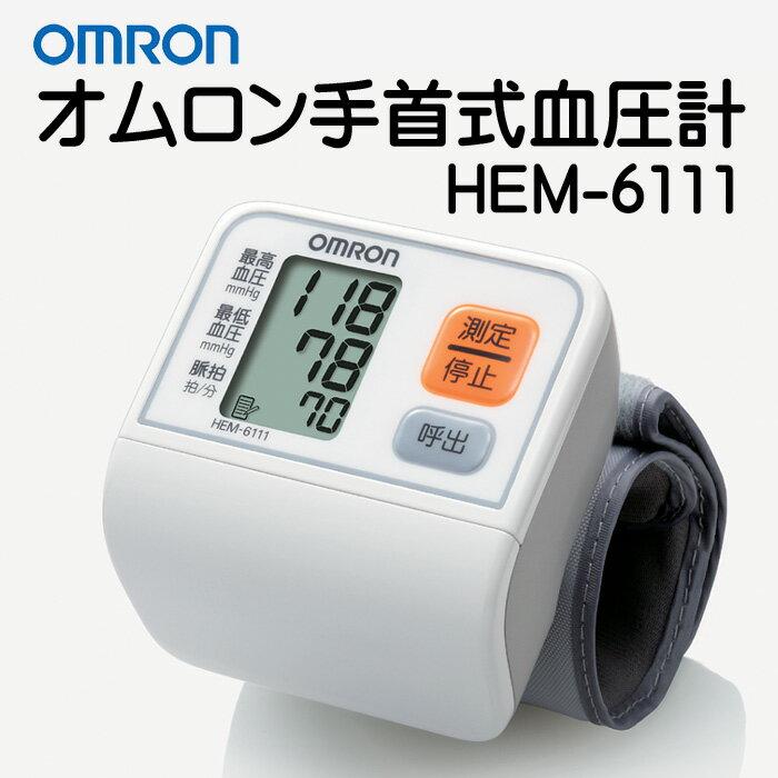 送料無料 オムロン手首式血圧計 HEM-6111 血圧計 オムロン 手首式 健康管理 簡単 低血圧 高血圧 コンパクト データ 記録 ケース付 ワンプッシュ スイッチ 病気予防 医療機器 血圧 持ち運び 電池式 通販ライフ