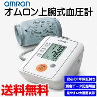 オムロン上腕式血圧計HEM-7111