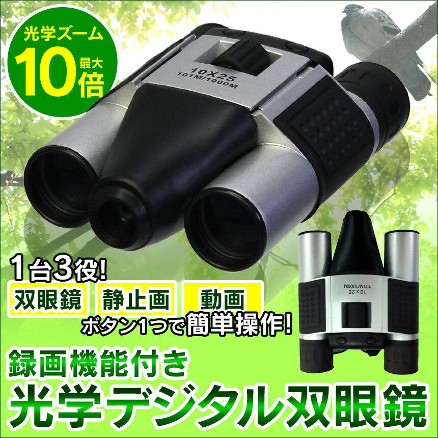デジタルカメラ付双眼鏡[DL-6406]【新聞掲載】 デジカメ 双眼鏡 カメラ 旅行 バードウォッチング 写真 望遠鏡 観察 通販ライフ