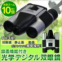 デジタルカメラ付双眼鏡[DL-6406]【新聞掲載】