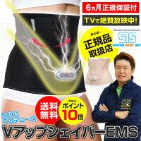 VアップシェイパーEMS【新聞掲載】通販カイモノラボEMS日テレ女神のマルシェ