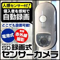 防犯赤外線撮影防沫【新聞掲載中】