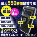 簡単ボイスレコーダー 8GB【新聞掲載中】録音機 小型 長時間 ボイスレコーダー 小型 高音質 長時間 usb 音楽 長時間録…
