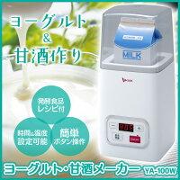 ヨーグルト・甘酒メーカー[YA-100W]【新聞掲載】