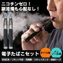 電子タバコセット【暮らしの幸便 新聞掲載中】電子タバコ リキッド 本体 ケース付き ニコチン なし タバコ味 電子タバ…