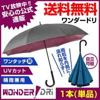 濡れにくい便利傘WONDERDRIワンダードリ