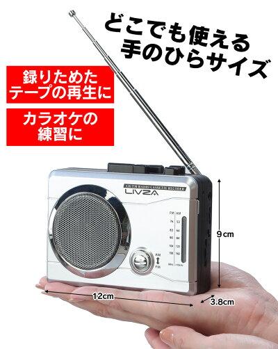 ミニラジカセMRR60【カタログ掲載1803】