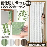 間仕切りサッとパタパタカーテン厚手(100×250cm)