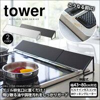 排気口カバータワー
