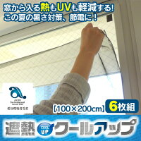 SEKISUI遮熱クールアップ100×200cm【6枚組】