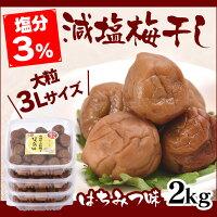 減塩3%3L大粒梅干はちみつ味2kg