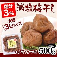 減塩3%3L大粒梅干はちみつ味500g【お試し】