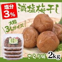 減塩3%中国産3L大粒梅干さらり味2kg
