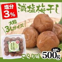 減塩3%中国産3L大粒梅干さらり味500g【お試し】