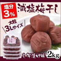 減塩3%中国産3L大粒梅干しそ漬け味2kg