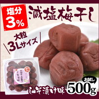 減塩3%中国産3L大粒梅干しそ漬け味500g【お試し】