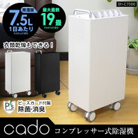 cadoコンプレッサー式除湿機[DH-C7000]【新聞掲載】