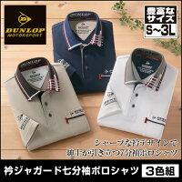 ダンロップ・モータースポーツ衿ジャガード七分袖ポロシャツ同サイズ3色組