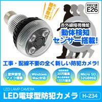 LED電球型防犯カメラH-234【新聞掲載】