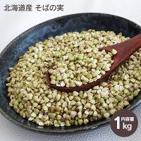 北海道産そばの実1kg【新聞掲載】
