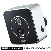 液晶画面付人感センサー防犯カメラ[SD3000LCD]