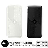 4in1マルチ充電ケーブル内蔵型ワイヤレスモバイルバッテリー