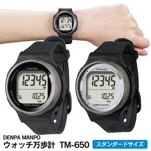 万歩計 腕時計タイプ ウォッチ万歩計 DENPA MANPO TM-650 腕時計式万歩計 時計 万歩計機能付き時計 メンズ 腕時計 電波時計 電波腕時計 腕時計型万歩計 3気圧防水 消費カロリー 歩行距離 歩数 見