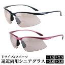 ドライブ&スポーツ 遠近両用 シニアグラス[HC-B109] 老眼鏡 サングラス メンズ レディース uvカット 紫外線99%カッ…