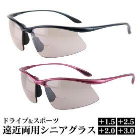 ドライブ&スポーツ 遠近両用 シニアグラス[HC-B109] 老眼鏡 サングラス メンズ レディース uvカット 紫外線99%カット 運転 軽量 度付き ブルーライトカット 男性 女性 おしゃれ コンパクト 薄い 人気 プレゼント ギフト トレッキング ウォーキング